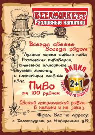birmarket_pivo