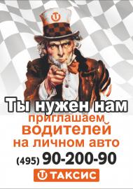 листовка таксис_2
