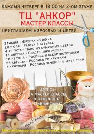 плакат мастер-класс_2