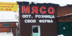 myaso_1